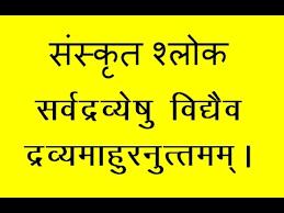 sarvadravyeshu vidhaiv sanskrit sloka meaning