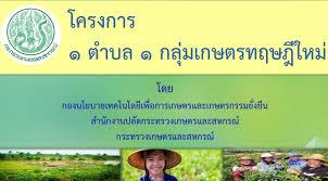 สำนักงานเกษตรอำเภอบางบัวทอง จังหวัดนนทบุรี - Posts