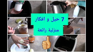 افكار بسيطة فى منزلك حيل ذكيه للحفاظ علي نظافه منزلك المنام