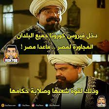 كوميكس عربي المصريون يستقبلون كورونا بالسخرية شاهد