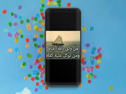 صور عن التفاؤل والثقة بالله For Android Apk Download
