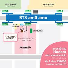 สิ้นสุดการรอคอย ♥ กับ Hadara Shop... - Hadara Healthy Bag