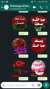 ملصقات ورود و قلوب صباح الخيرللواتس Wastickerapps For Android