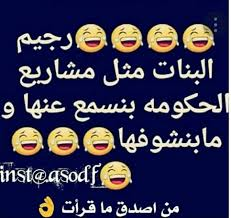 Pin By صدى السيوف On صور غشمره In 2020 Diet Jokes Funny Diet