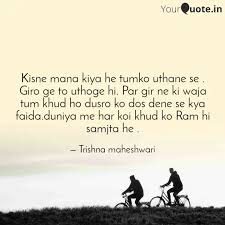 trishna maheshwari quotes yourquote
