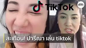 ปารีณา | เอ๋ ปารีณา เล่น Tiktok คลิปแรกโชว์พูดภาษาอังกฤษ ฝากถึง มา ...