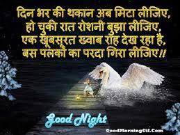 good night shayari in hindi best good