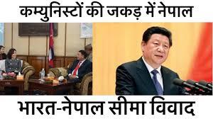 चीन के इशारों पर भारत-नेपाल सीमा ...
