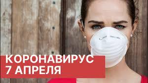 Последние новости о коронавирусе в России. 7 Апреля (07.04.2020 ...