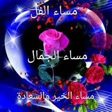 مساء الخير للغالين عن المساء كلمات وتحيات جميلة صباح الورد