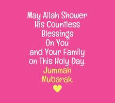 jumma mubarak quotes >>