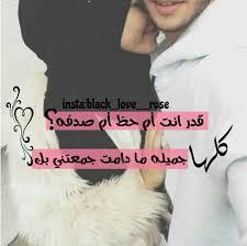 قدر انت أم حظ أم صدفه كلها جميله ما دامت جمعتني بك Image