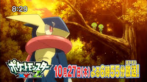 Pokemon XY&Z Episode 47 [2nd Preview] - ポケットモンスター ...