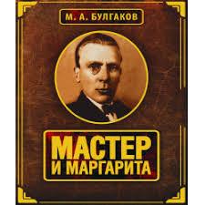 "Отзывы о Аудиокнига ""Мастер и Маргарита"" - Михаил Булгаков"
