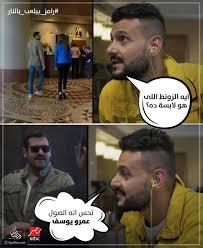 تعليقات مضحكة من رامز جلال على وسامة عمرو يوسف شاهدوا ماذا قال