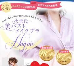 Hug me(ハグミー)~美バストメイクナイトブラ~-[LAVINAL SHOP]