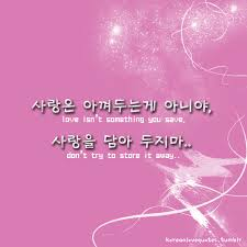 korean quotes in korean quotesgram