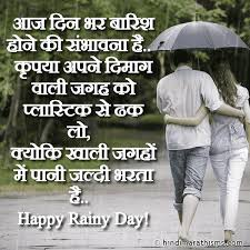 happy rainy day sms hindi 500 more best