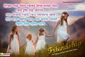 bengali famous heart touching friendship quotes hd love