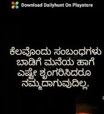 best quotes kannada images quotes saving quotes