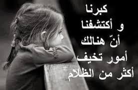 كلمات مكتوبة عن الوحده خواطر عن الحزن والوحدة