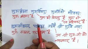 common sanskrit shlok in hindi guru brahma