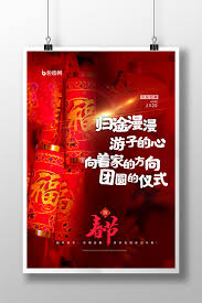 chinese new year quotes poster psd pikbest