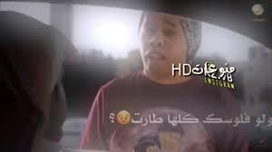 شباب البومب 8 خيانه ياسر لعامر مقطع حزين تصميم حزين