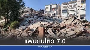 ข่าววันนี้   คืบหน้าแผ่นดินไหว 7.0 เขย่าตุรกี ตึกถล่ม ดับ 4 เจ็บ 120 -  Nationtv