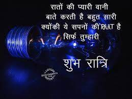 50 good night hindi pictures images