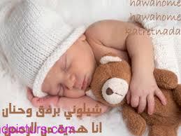 تهنئة للمولود 2020 صور تهنئة بالولادة اجمل صور تهنئة بمواليد صور