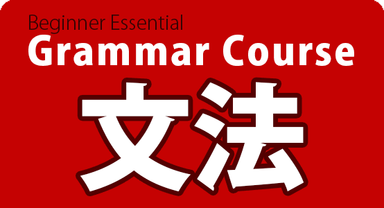 learn japanese grammar, learn kanji
