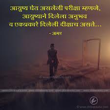 marathi life quotes life quotes in marathi