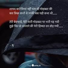 best disloyal quotes status shayari poetry thoughts yourquote