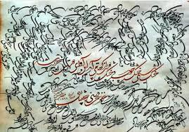 راهیابی آثار کارمند دانشگاه آزاد اسلامی به نمایشگاه تعلیقنویسان معاصر