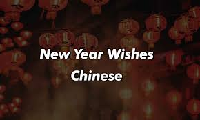 🎊 new year wishes chinese 新年快乐祝福 happy new year