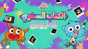 العب ألعاب غامبول ألعاب غامبول مجان ا على الإنترنت كرتون نتورك