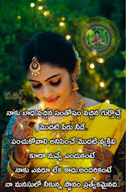 pin by siva on my telugu cute love quotes sweet love quotes