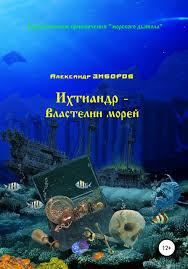 Александр Зиборов, Книга Ихтиандр – Властелин морей – скачать бесплатно  fb2, epub, pdf на ЛитРес