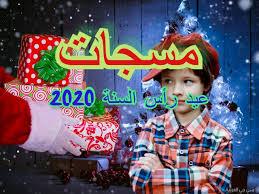 عيد رأس السنة 2020 بشكل جديد مسجات تهنئة ومقولات حصرية اليوم الإخباري
