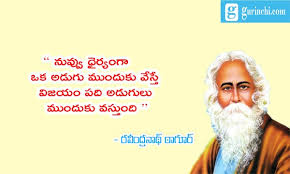 rabindranath tagore quotes telugu famous life motivation