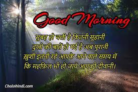 new good morning shayari in hindi 140