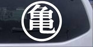 Dragon Ball Z Dbz Logo Super Saiyan Goku Anime Car Or Truck Window Decal Sticker Rad Dezigns