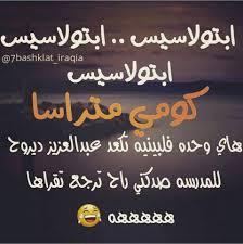 تحشيش عراقي صور مضحكه عراقيه