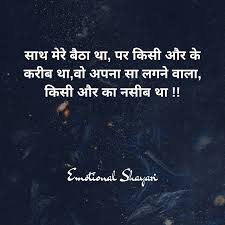 new best emotional shayari latest hindi sad emotional shayari
