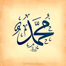 خلفيات اسم محمد