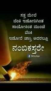 ರಾಮಾoಜಿ saving quotes motivatinal quotes selfish quotes
