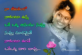 heart touching love quotes in telugu telugu quotes