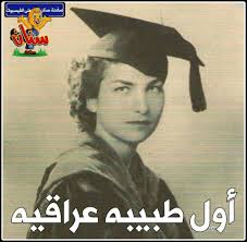 أول طبيبة في تأريخ وزارة الصحة العراقية الدكتورة انة ستيان هي