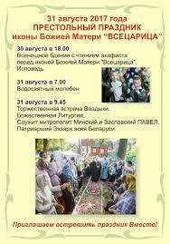 31 августа минский приход иконы Всецарица отметит престольный праздник
